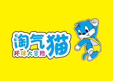 淘气猫│童装品牌VIS设计