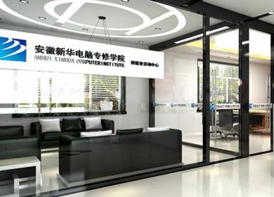 新华教育集团│新华电脑教育就业指导中心