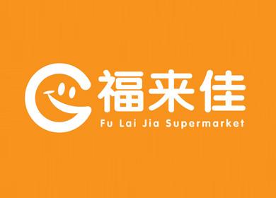 新华集团│福来佳连锁超市品牌VIS设计